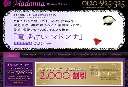 電話占いマドンナの無料鑑定情報